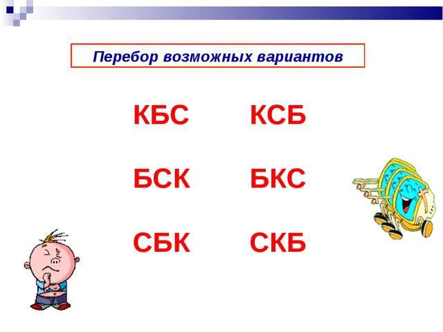 Перебор возможных вариантов КБСКСБ БСКБКС СБКСКБ