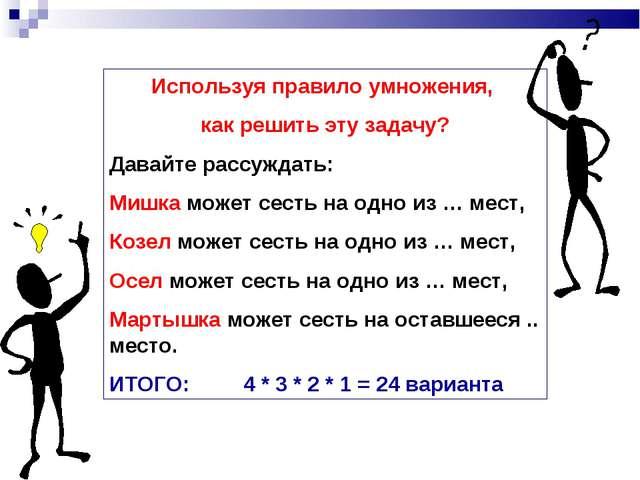 Используя правило умножения, как решить эту задачу? Давайте рассуждать: Мишка...