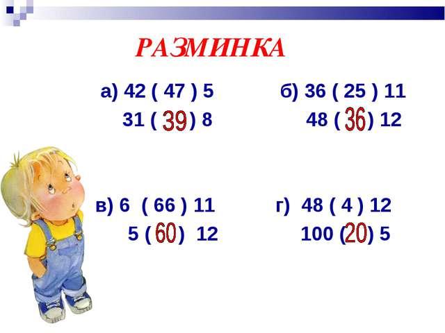РАЗМИНКА а) 42 ( 47 ) 5 б) 36 ( 25 ) 11 31 ( ) 8 48 ( ) 12 в) 6 ( 66 ) 11 г)...