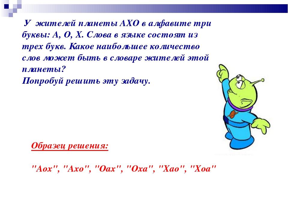 У жителей планеты АХО в алфавите три буквы: А, О, Х. Слова в языке состоят и...