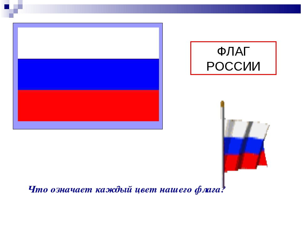 ФЛАГ РОССИИ Что означает каждый цвет нашего флага?