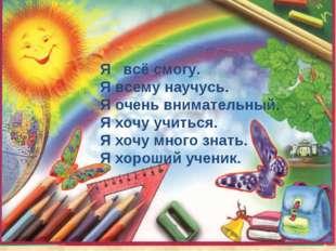 ОРГМОМЕНТ Я всё смогу. Я всему научусь. Я очень внимательный. Я хочу учиться.