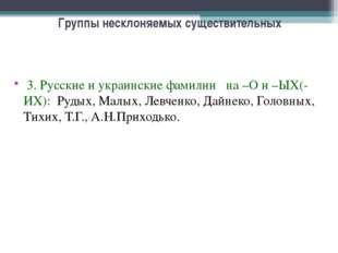 Группы несклоняемых существительных 3. Русские и украинские фамилии на –О и –