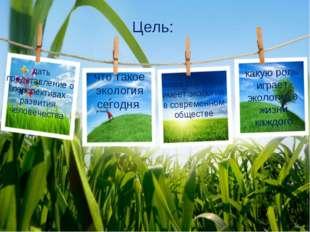 Цель: дать представление о перспективах развития человечества что такое эколо