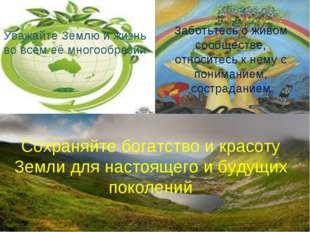 Уважайте Землю и жизнь во всём её многообразии Заботьтесь о живом сообществе,