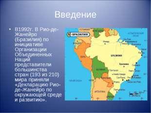 Введение В1992г. В Рио-де-Жанейро (Бразилия) по инициативе Организации Объеди