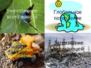 Уничтожение всего живого Глобальное потепление Добыча полезных ископаемых Заг