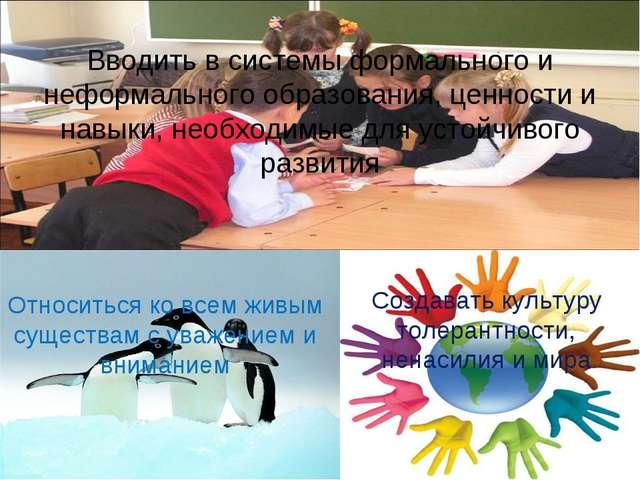 Вводить в системы формального и неформального образования, ценности и навыки,...