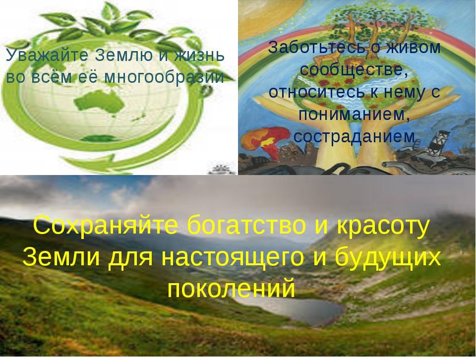 Уважайте Землю и жизнь во всём её многообразии Заботьтесь о живом сообществе,...