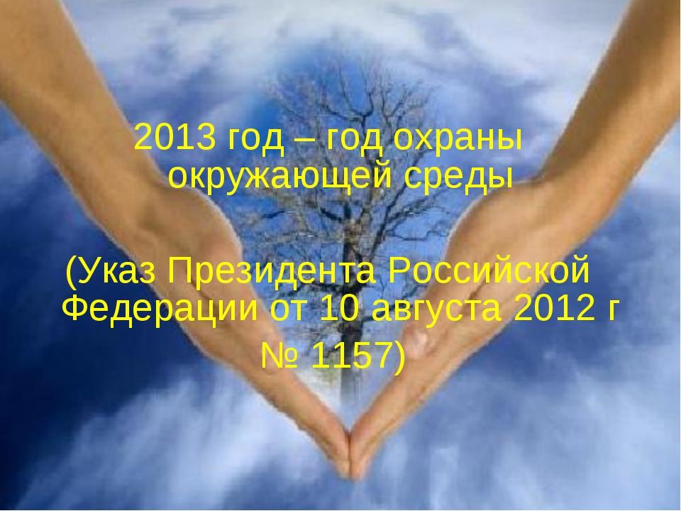 2013 год – год охраны окружающей среды (Указ Президента Российской Федерации...