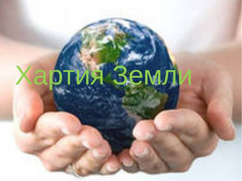 Хартия Земли
