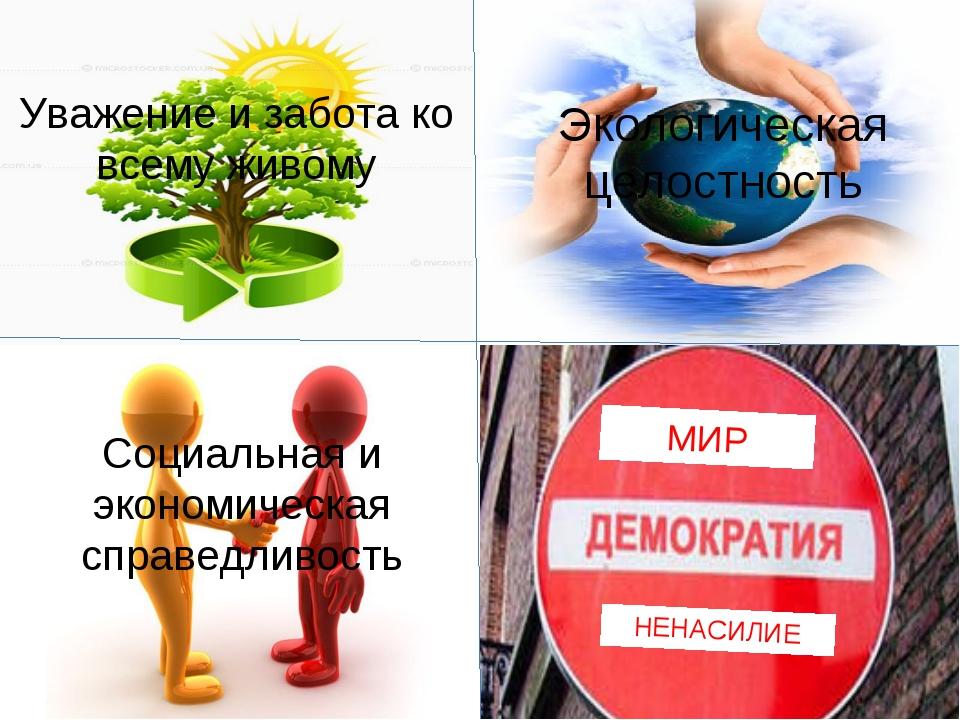 Уважение и забота ко всему живому Экологическая целостность Социальная и экон...
