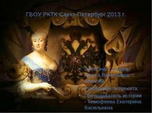 ГБОУ РКТК Санкт-Петербург 2013 г. Выполнил : студент IIкурса Вячеславов Алек