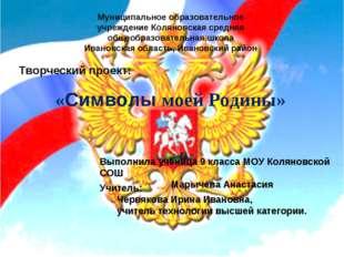 Муниципальное образовательное учреждение Коляновская средняя общеобразователь