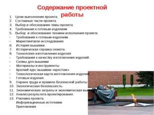 Содержание проектной работы Цели выполнения проекта Составные части проекта В