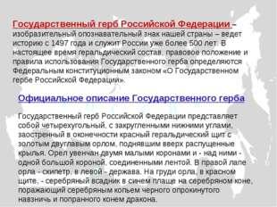 Государственный герб России Государственный герб Российской Федерации – изобр