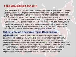 Герб Ивановской области Герб Ивановской области является символом Ивановской