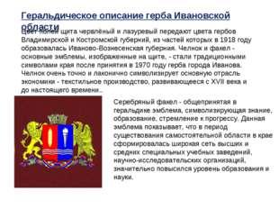 Геральдическое описание герба Ивановской области Цвет полей щита червлёный и