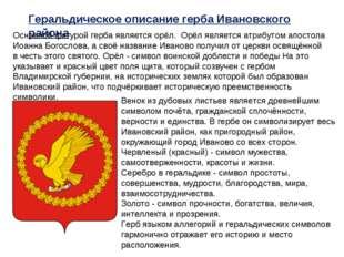 Геральдическое описание герба Ивановского района Основной фигурой герба являе