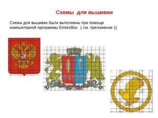 Схемы для вышивки Схемы для вышивки были выполнены при помощи компьютерной пр