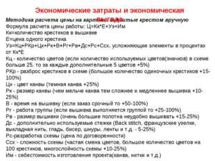 Методика расчета цены на картины вышитые крестом вручную Формула расчета цены