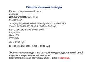 Экономическая выгода Кк = 900+1250+1090= 3240 Е = 0,25 руб Уэ=(Кц+РКр+Цк+Рк+В