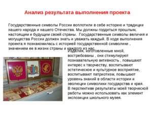 Анализ результата выполнения проекта Государственные символы России воплотили