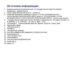 Источники информации: Федеральный конституционный закон «О государственном ге