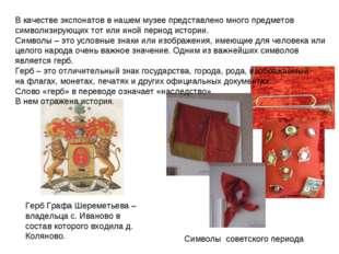Символы советского периода Герб Графа Шереметьева – владельца с. Иваново в со