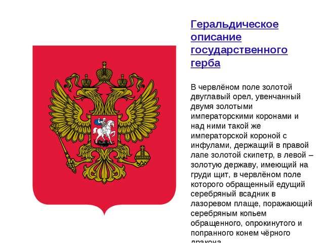 Геральдическое описание государственного герба В червлёном поле золотой двугл...