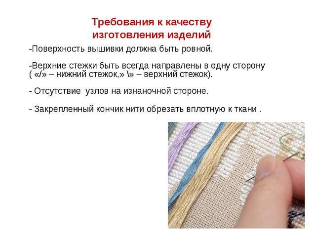 Требования к качеству изготовления изделий -Поверхность вышивки должна быть р...