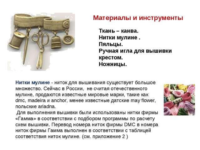 Материалы и инструменты Ткань – канва. Нитки мулине . Пяльцы. Ручная игла для...