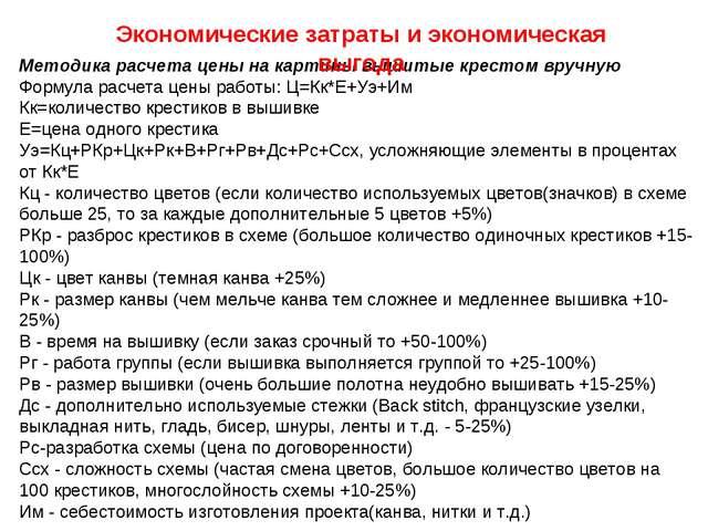 Методика расчета цены на картины вышитые крестом вручную Формула расчета цены...