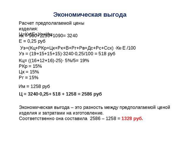 Экономическая выгода Кк = 900+1250+1090= 3240 Е = 0,25 руб Уэ=(Кц+РКр+Цк+Рк+В...