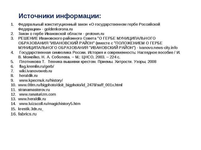 Источники информации: Федеральный конституционный закон «О государственном ге...