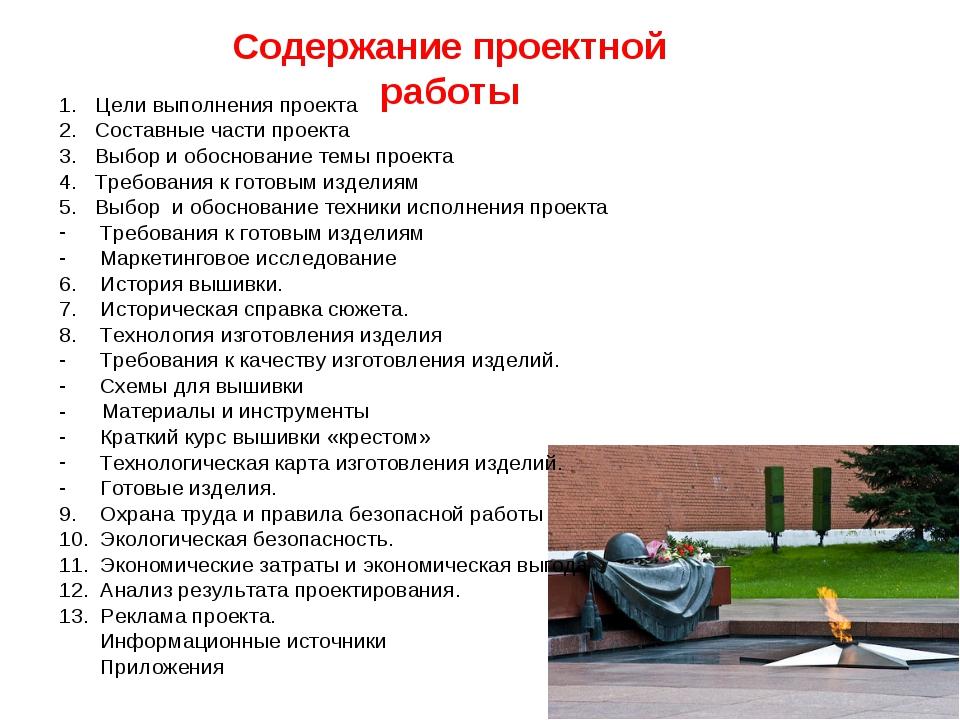Содержание проектной работы Цели выполнения проекта Составные части проекта В...
