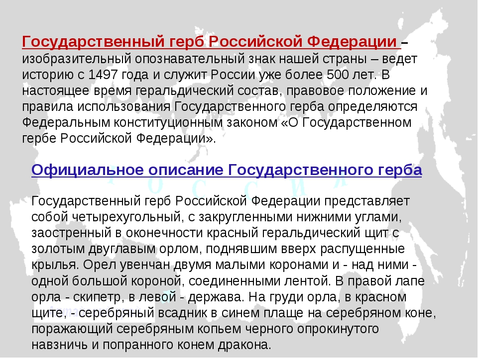 Государственный герб России Государственный герб Российской Федерации – изобр...