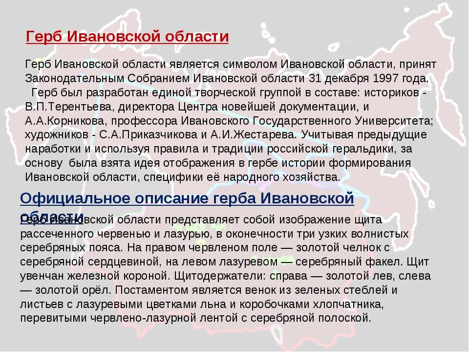 Герб Ивановской области Герб Ивановской области является символом Ивановской...