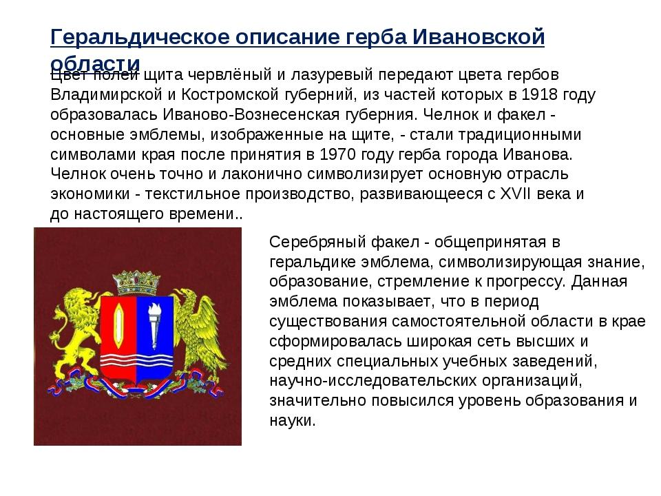 Геральдическое описание герба Ивановской области Цвет полей щита червлёный и...