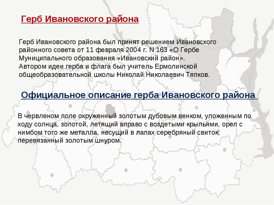 Герб Ивановского района Герб Ивановского района был принят решением Ивановско...