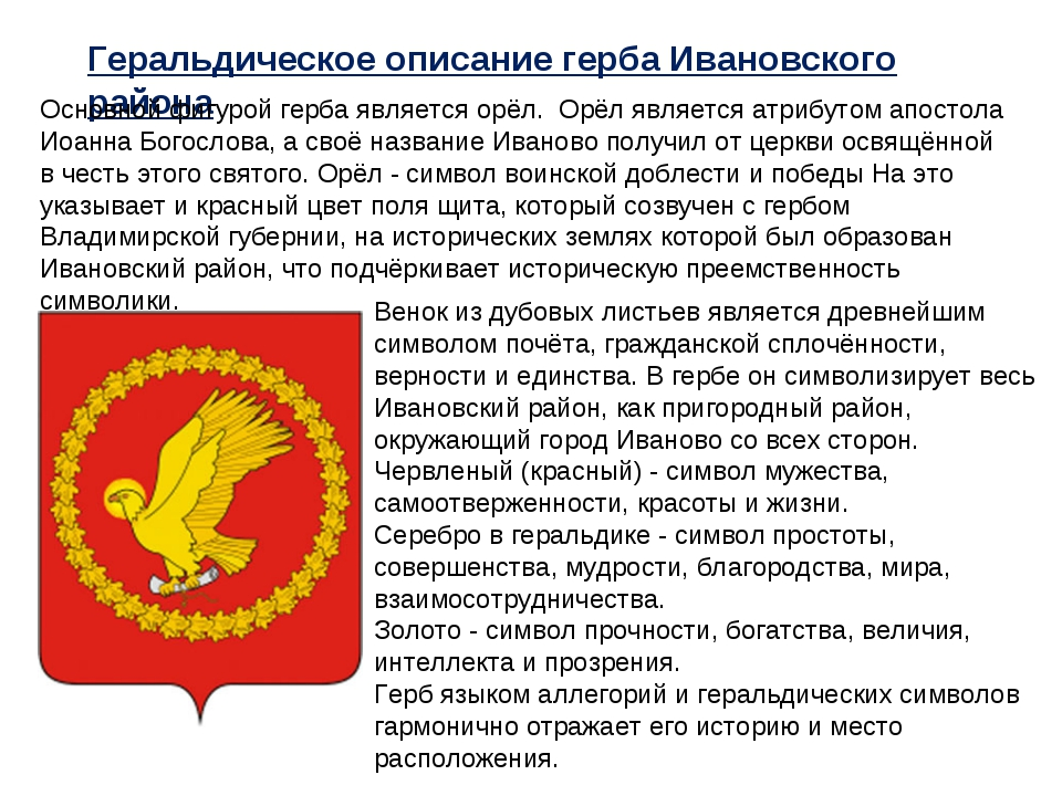 Геральдическое описание герба Ивановского района Основной фигурой герба являе...