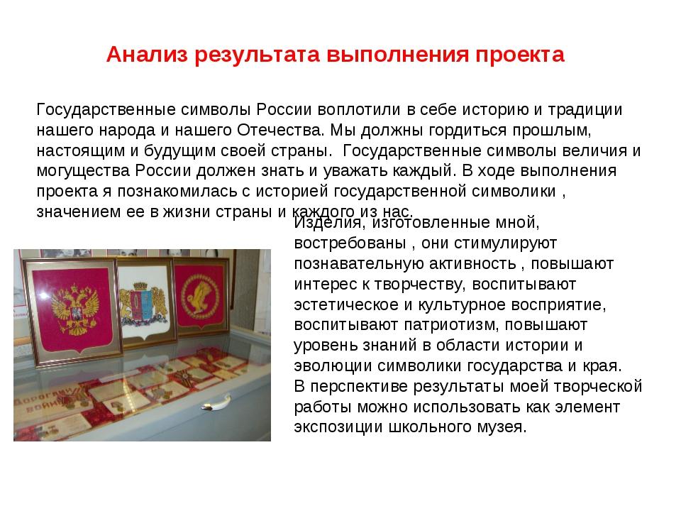 Анализ результата выполнения проекта Государственные символы России воплотили...