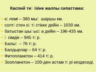 Каспий теңізіне жалпы сипаттама: көлемі – 380 мың шаршы км. солтүстен оңтүсті