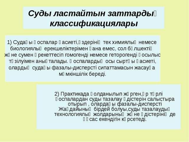 Суды ластайтын заттардың классификациялары 2) Практикада қолданылып жүрген,әр...