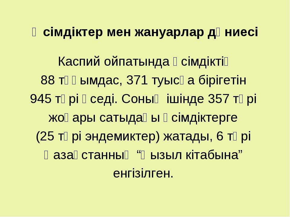 Өсімдіктер мен жануарлар дүниесі Каспий ойпатында өсімдіктің 88 тұқымдас, 371...