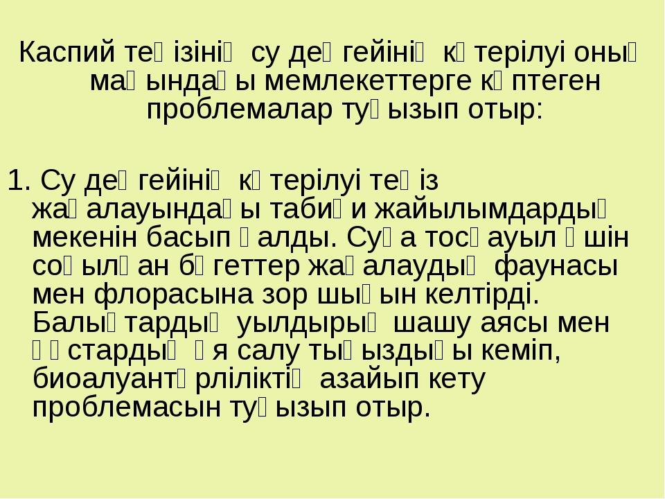 Каспий теңізінің су деңгейінің көтерілуі оның маңындағы мемлекеттерге көпте...