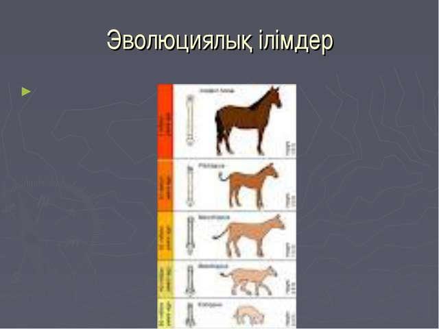 Эволюциялық ілімдер