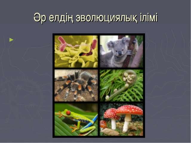 Әр елдің эволюциялық ілімі