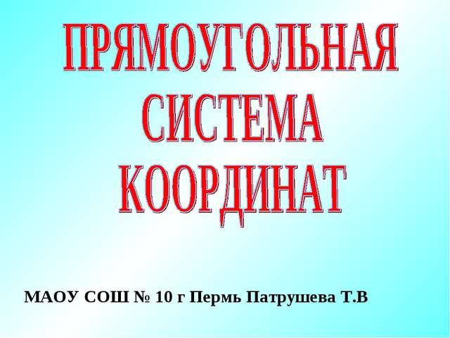МАОУ СОШ № 10 г Пермь Патрушева Т.В