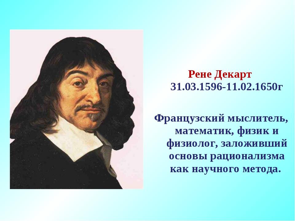 Рене Декарт 31.03.1596-11.02.1650г Французский мыслитель, математик, физик...